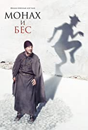 The Monk and the Demon Poster