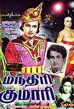 Manthiri Kumari
