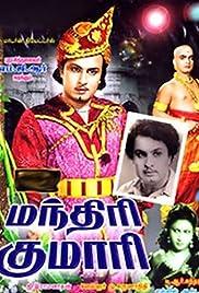Manthiri Kumari Poster