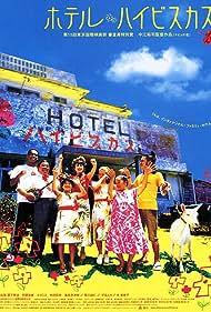 Hoteru haibisukasu (2002)