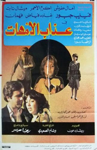 Aathab Alumahat ((1986))