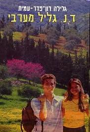 Doar Na Galil Maaravi: Postal West Galilee Poster