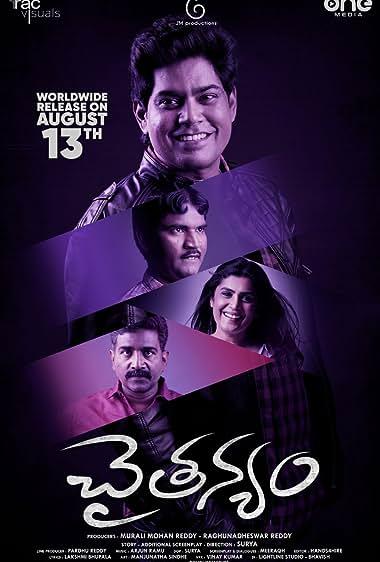 Chaitanyam (2021) HDRip Telugu Full Movie Watch Online Free