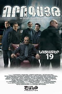 Vorogayt (2015)