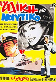 Alice in the Navy Poster