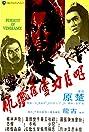 Pursuit of Vengeance (1977) Poster