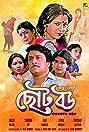 Chhoto Bou (1988) Poster