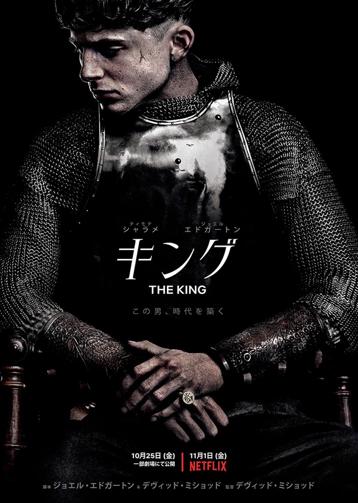The King (2019) Hindi Dubbed