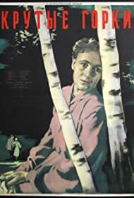 Krutye gorki (1956)