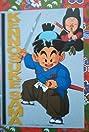 Kennosuke-sama (1990) Poster