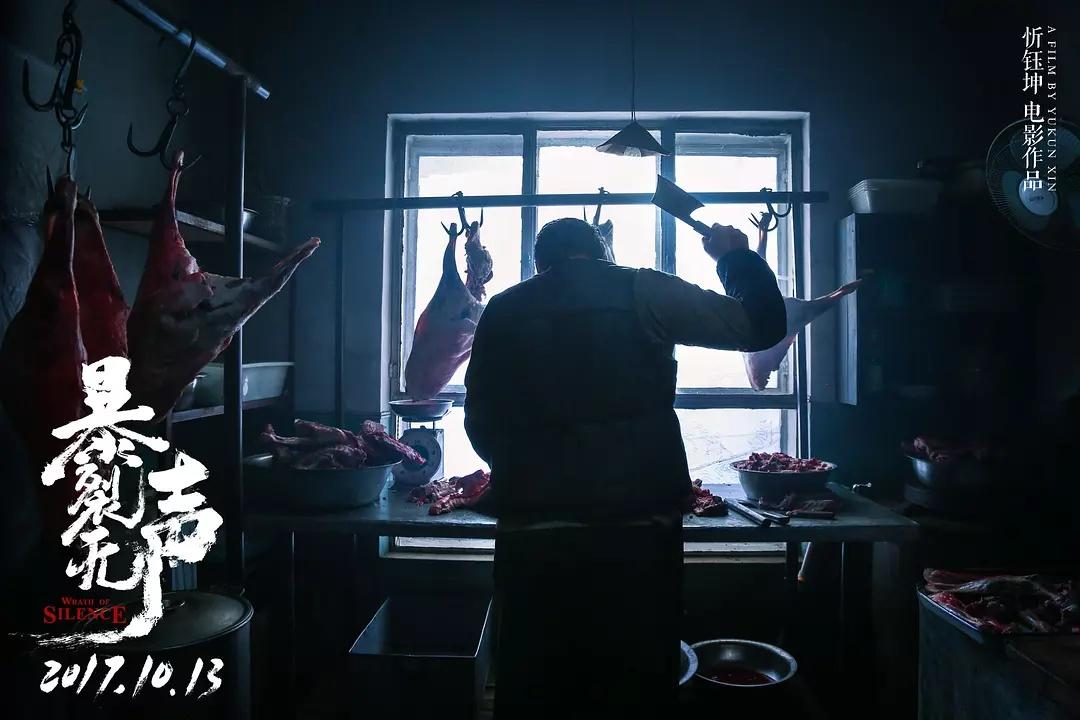 Wrath of Silence (2017) Online Subtitrat in Romana