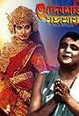 Adyshakti Mahamaya
