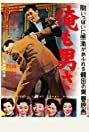 Ore mo otoko sa (1955) Poster