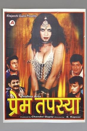 Prem Tapasya movie, song and  lyrics