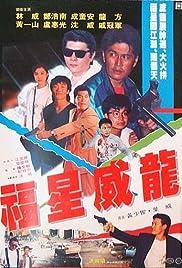 Download Fu xing wei long () Movie