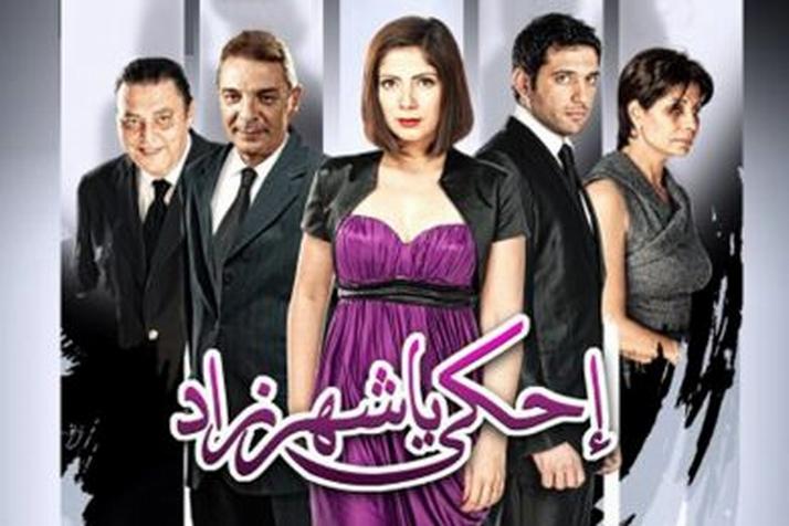film ehky ya shahrazad