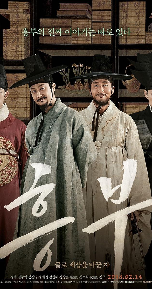 Image Heung-bu