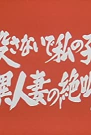 Korosanaide watashi no ko o i hitodzuma no zekkyô! Shôgun o Yotsugi ansatsu ôokuya wa hada hiwa Poster
