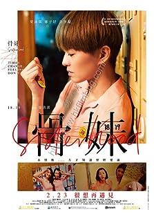 Sisterhood (2016)