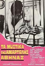 Zeta Apostolou and Alkis Giannakas in Ta mystika tis amartolis Athinas (1966)