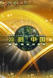 The Amazing Race: China Rush Poster