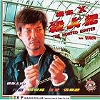 Biao Yuen in Dong an X Sha ren fan (1997)
