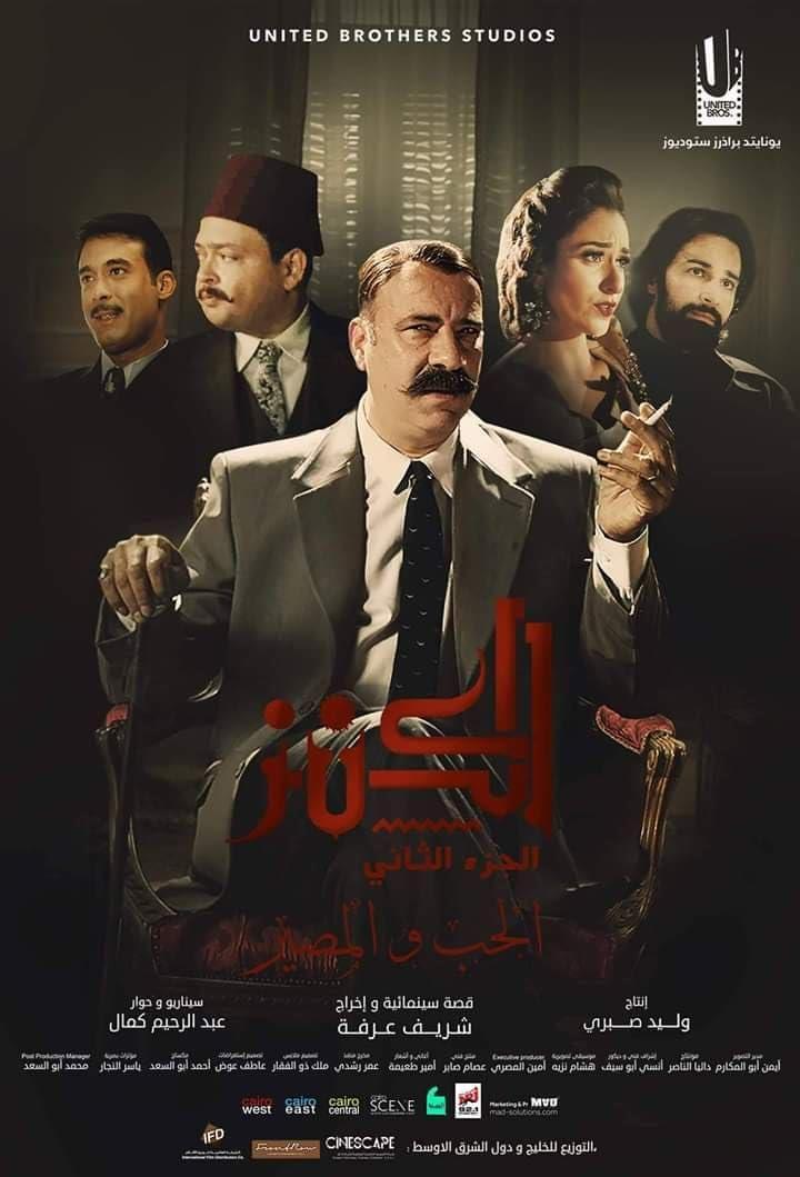 埃及瑰寶 2 | awwrated | 你的 Netflix 避雷好幫手!