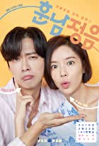 Handsome Guy and Jung-Eum
