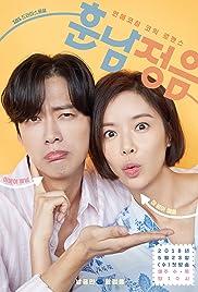 Hunnam Jeong-eum Poster