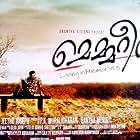 Prithviraj Sukumaran in Memories (2013)