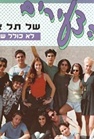 Dana Dvorin, Ido Mosseri, Tomer Gottlieb, Tal Mussari, Betty Cohen, and Shir Gottlieb in Lo Kolel Sherut (1990)