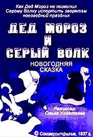 Ded Moroz i seryy volk. Novogodnyaya skazka. Poster