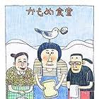 Kamome shokudô (2006)