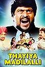 Thayiya Madilalli (1981) Poster