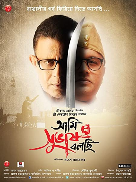 Ami Shubhash Bolchi (2019) Bengali 720p WEB-DL x265 AAC 1GB