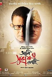 Ami Shubhash Bolchi Poster