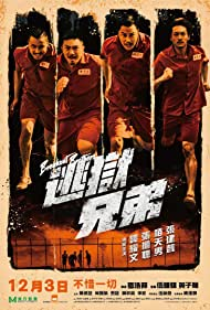 To yuk hing dai (2020)
