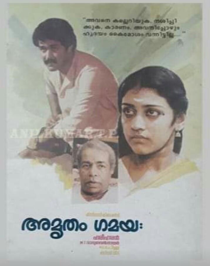 Amrutham Gamaya ((1987))