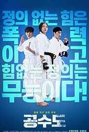Justice High (2020)