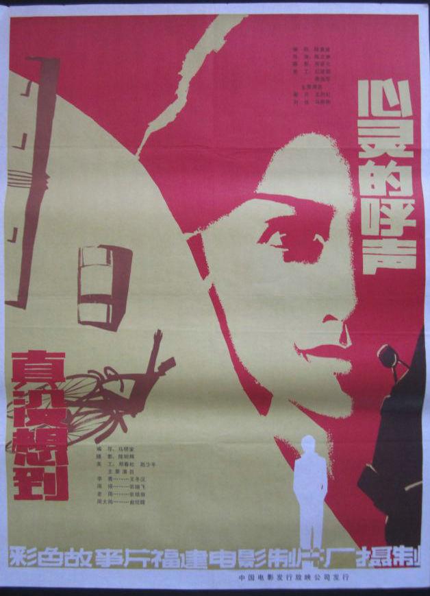 Xin ling de hu sheng ((1982))