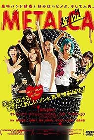 Metaruka (2013)