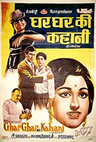 Ghar Ghar Ki Kahani (1970)