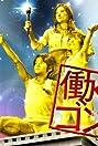 Hataraku Gon! (2009) Poster