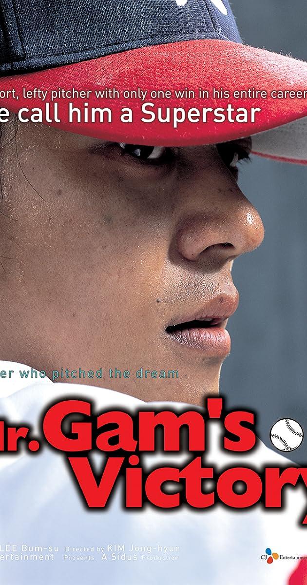 Image Superstar Gam Sa-Yong