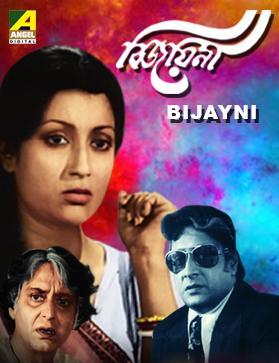 Bijayini ((1982))