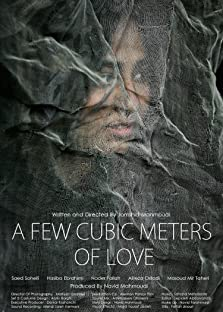 A Few Cubic Meters of Love (2014)