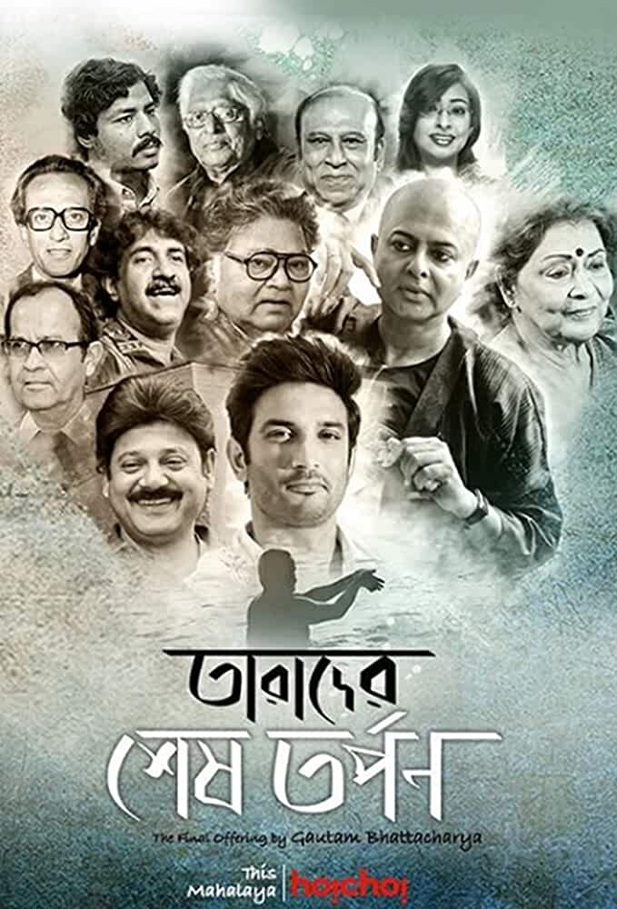 Tarader Shesh Tarpon 2020 S01 Bengali Hoichoi Original Web Series (Ep 5 to 12) 720p HDRip 1.5GB Download