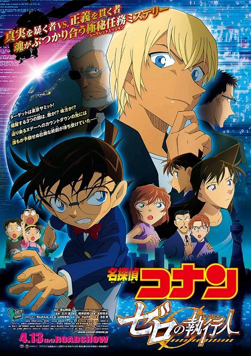 Phim Thám tử Conan Movie 22: Kẻ Hành Pháp Zero - Detective Conan Movie 22: Zero the Enforcer (2018)