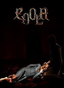 Enola (2014 Video Game)