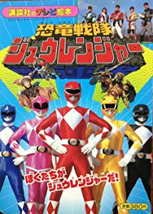 Super Sentai Zyuranger download torrent